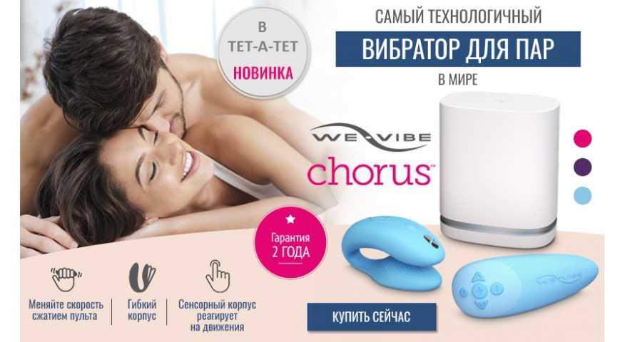 vibrator-dly-par-we-vibe-chorus